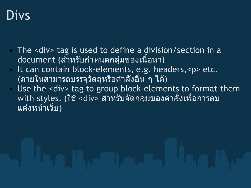 Divs The <div> tag is used to define a division/section in a document (สำหรับกำหนดกลุ่มของเนื้อหา)