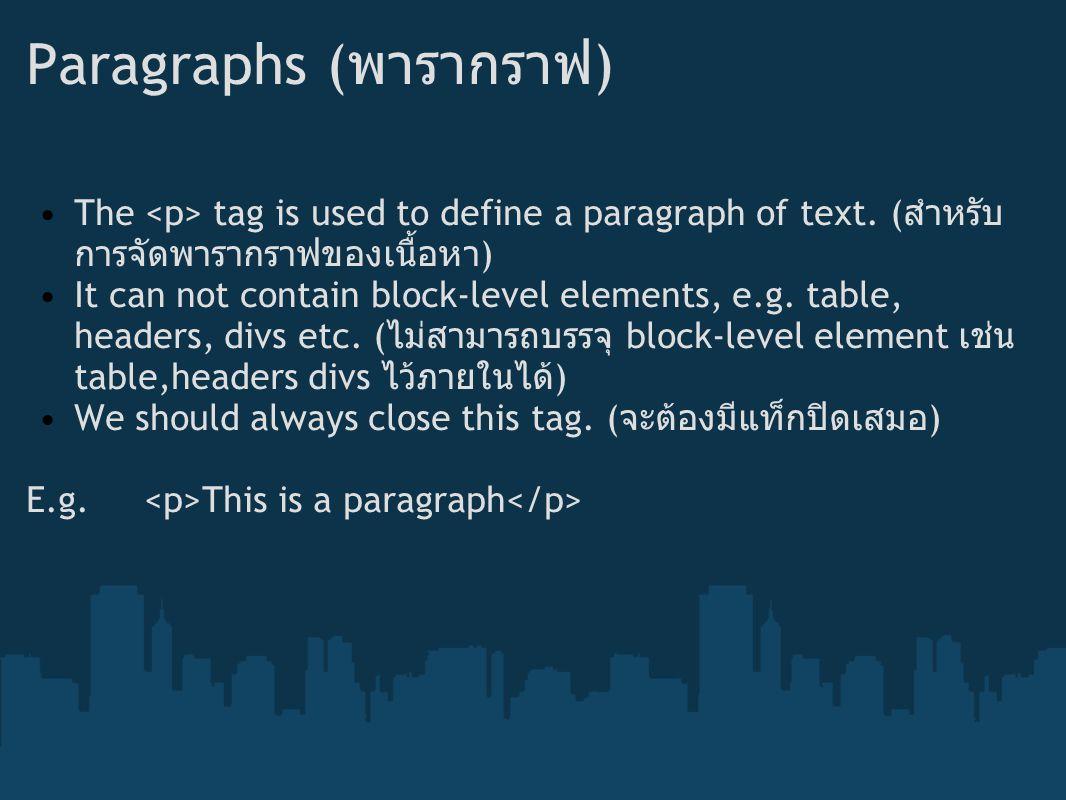 Paragraphs (พารากราฟ)
