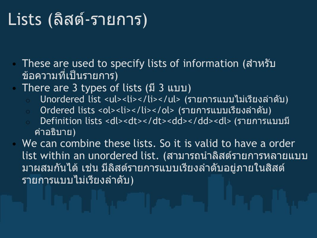 Lists (ลิสต์-รายการ) These are used to specify lists of information (สำหรับข้อความที่เป็นรายการ) There are 3 types of lists (มี 3 แบบ)