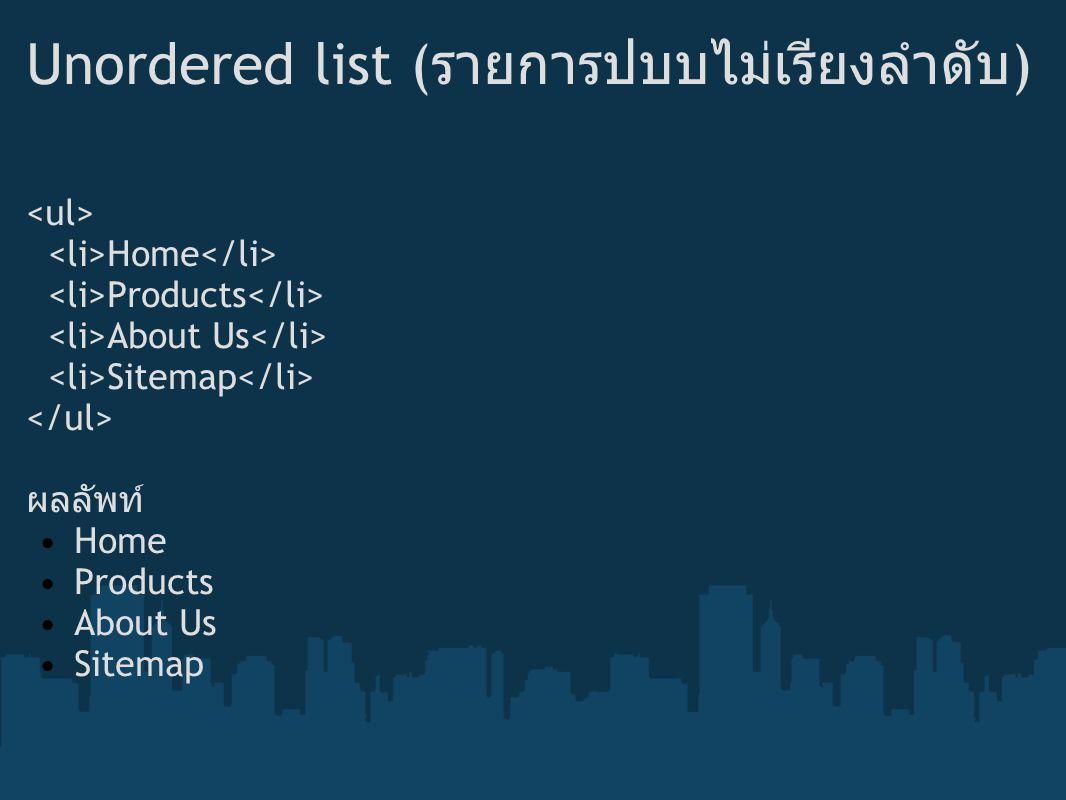 Unordered list (รายการปบบไม่เรียงลำดับ)