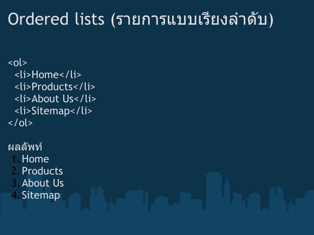Ordered lists (รายการแบบเรียงลำดับ)
