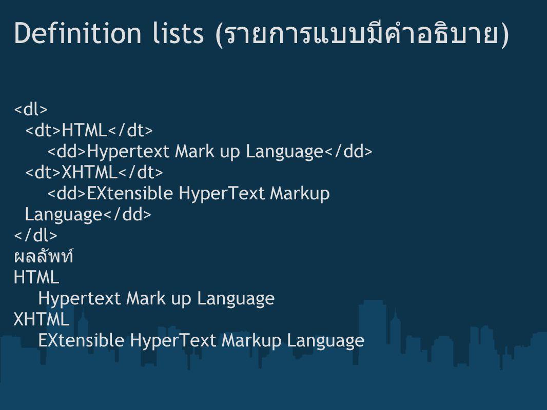 Definition lists (รายการแบบมีคำอธิบาย)