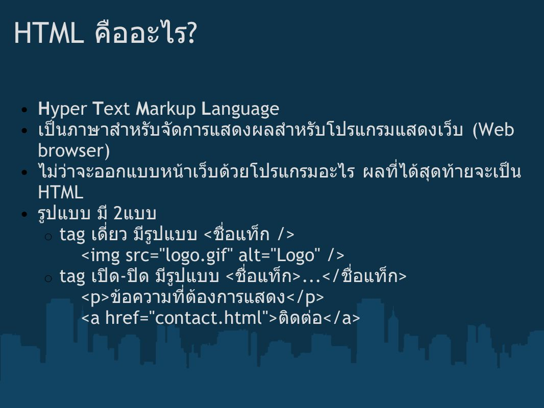 HTML คืออะไร Hyper Text Markup Language