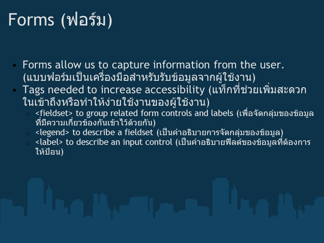 Forms (ฟอร์ม) Forms allow us to capture information from the user. (แบบฟอร์มเป็นเครื่องมือสำหรับรับข้อมูลจากผู้ใช้งาน)