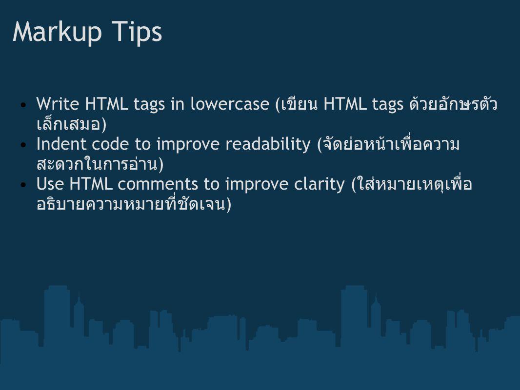 Markup Tips Write HTML tags in lowercase (เขียน HTML tags ด้วยอักษรตัวเล็กเสมอ)