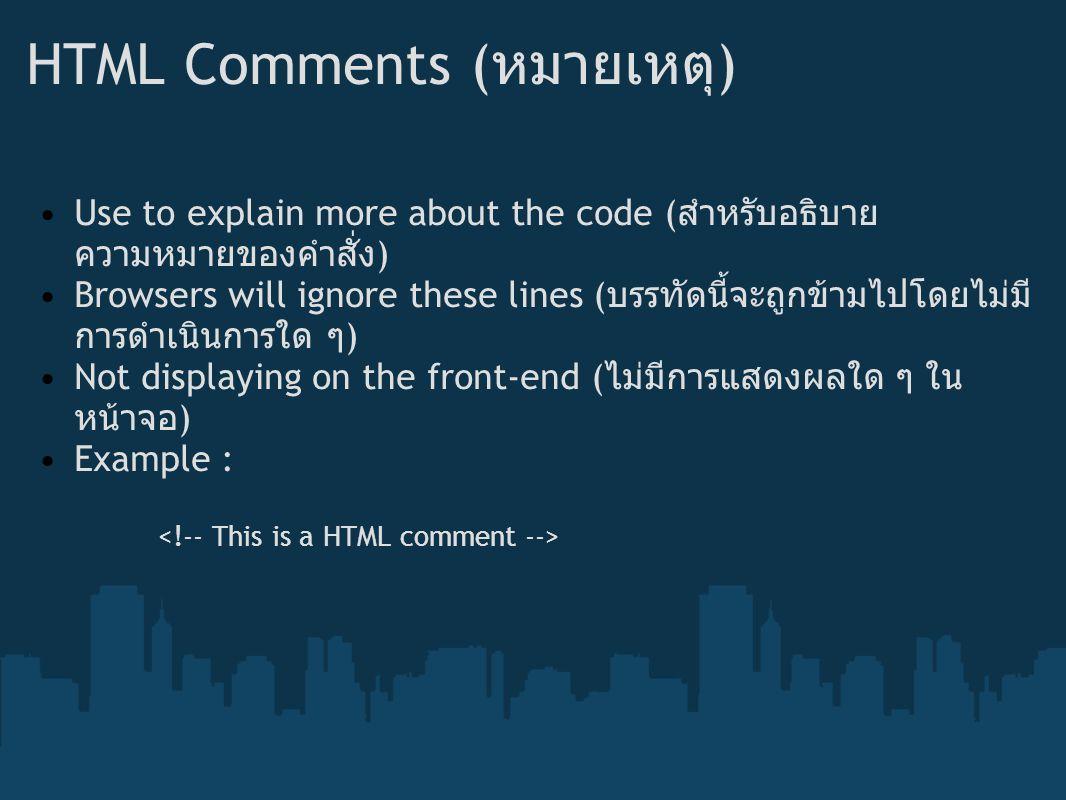 HTML Comments (หมายเหตุ)