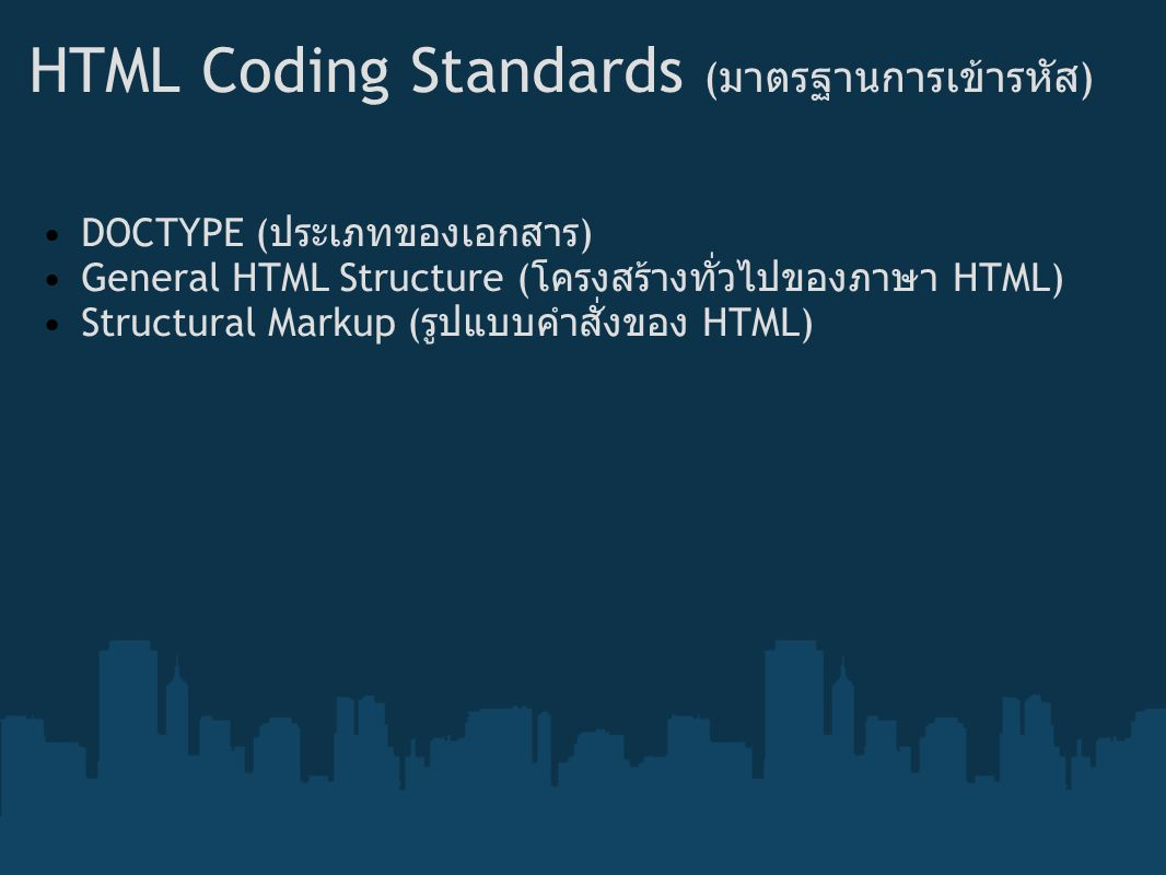 HTML Coding Standards (มาตรฐานการเข้ารหัส)