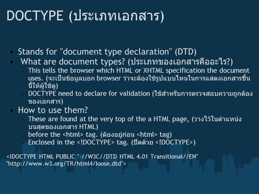 DOCTYPE (ประเภทเอกสาร)