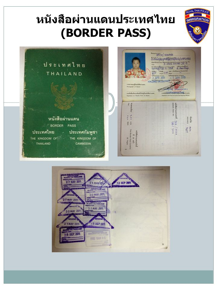 หนังสือผ่านแดนประเทศไทย