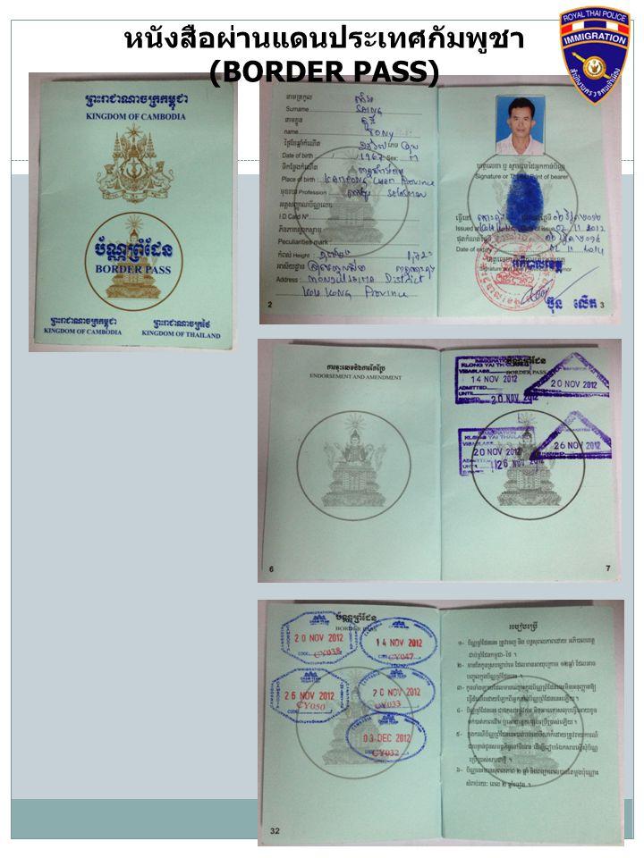 หนังสือผ่านแดนประเทศกัมพูชา(BORDER PASS)