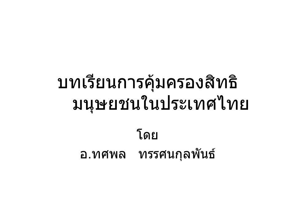 บทเรียนการคุ้มครองสิทธิมนุษยชนในประเทศไทย