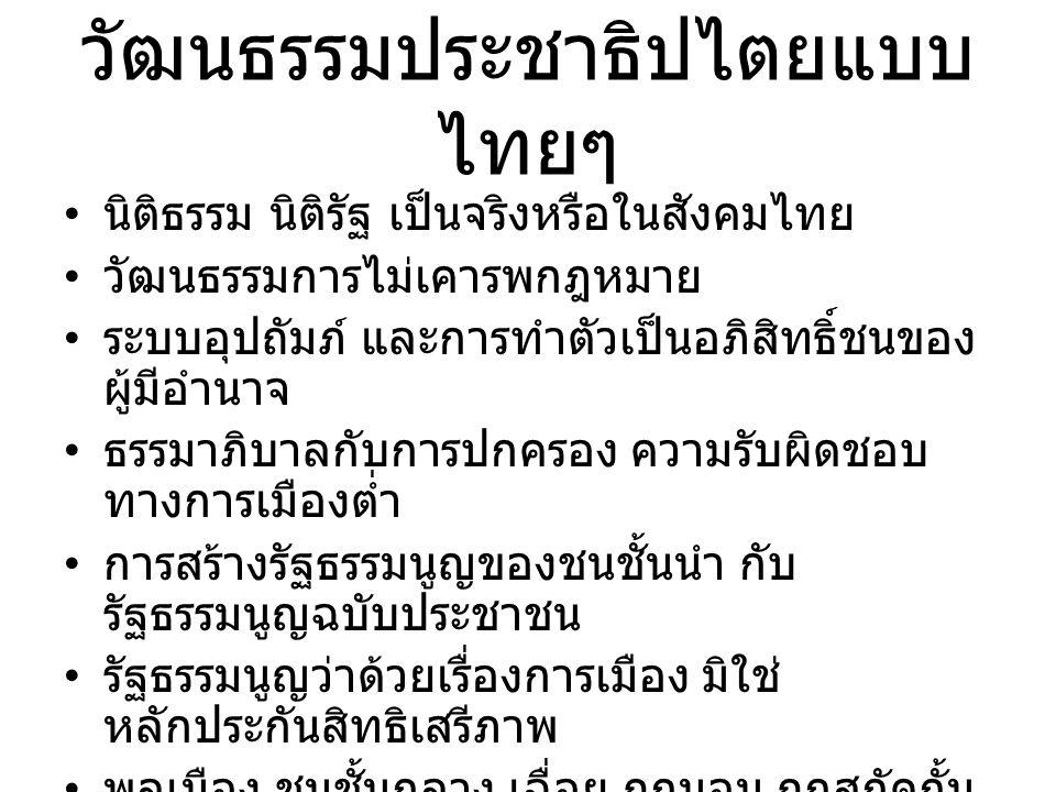 วัฒนธรรมประชาธิปไตยแบบไทยๆ
