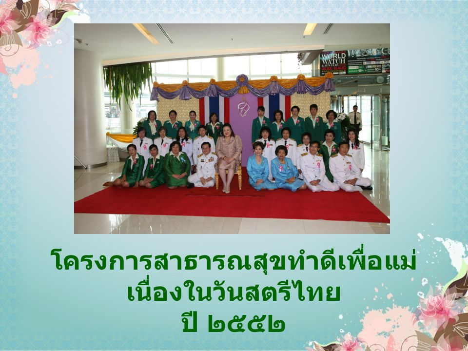 โครงการสาธารณสุขทำดีเพื่อแม่เนื่องในวันสตรีไทย