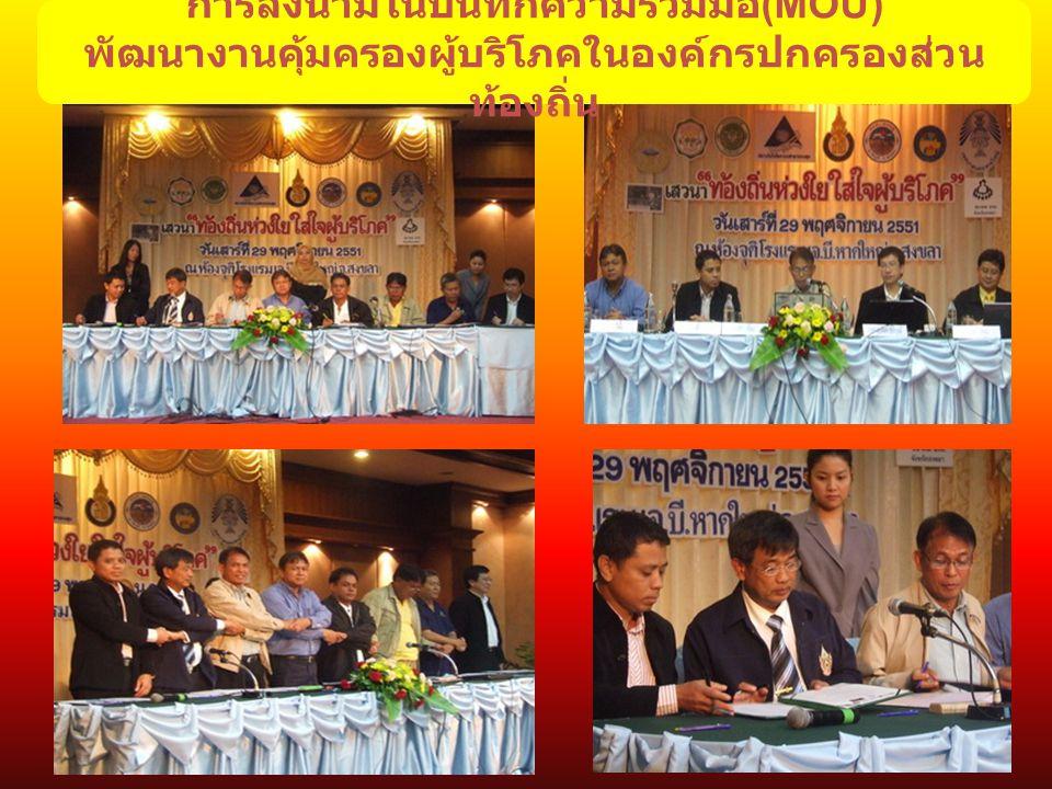 การลงนามในบันทึกความร่วมมือ(MOU)