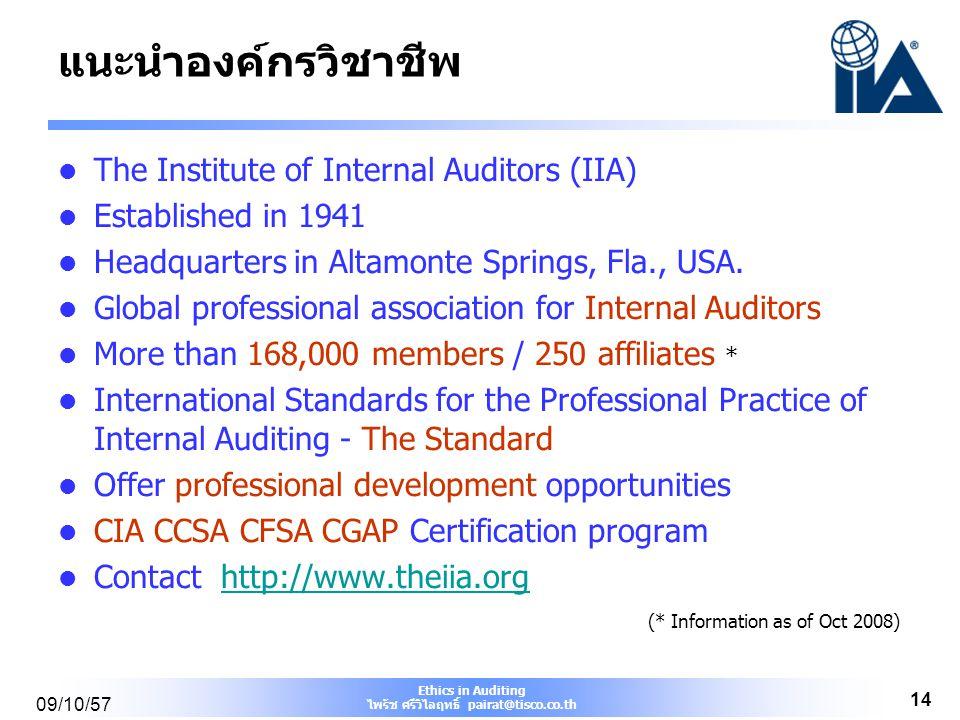 แนะนำองค์กรวิชาชีพ The Institute of Internal Auditors (IIA)