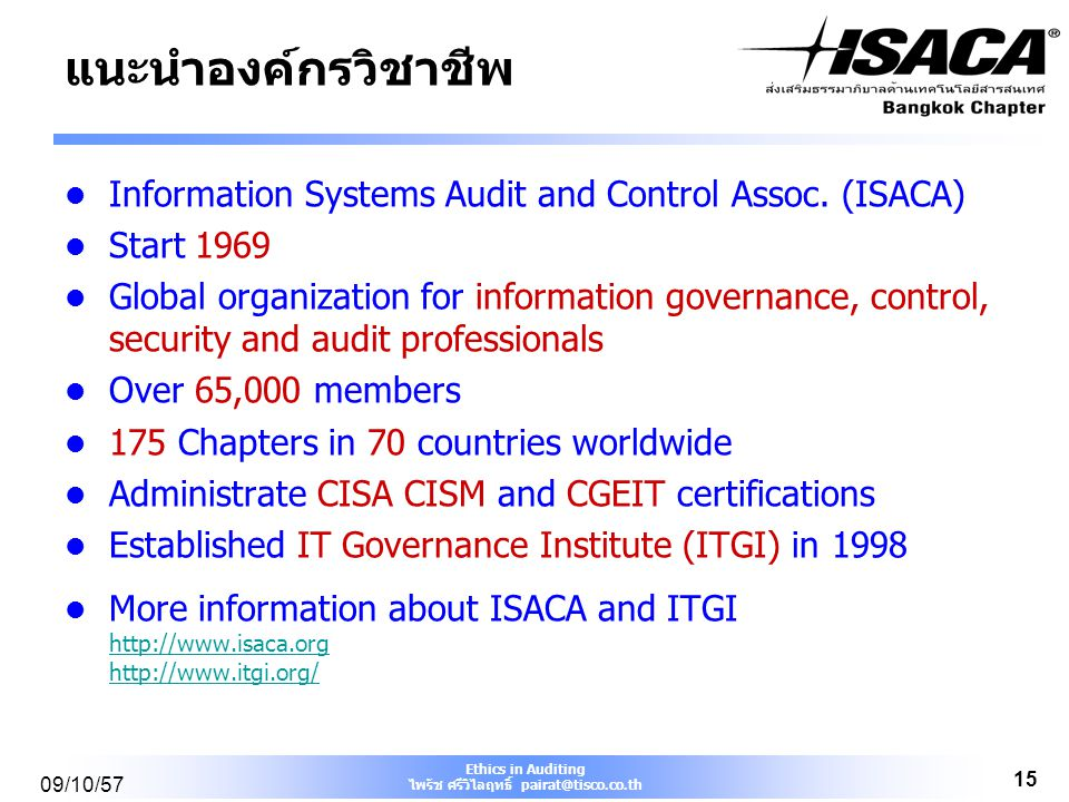 แนะนำองค์กรวิชาชีพ Information Systems Audit and Control Assoc. (ISACA) Start 1969.