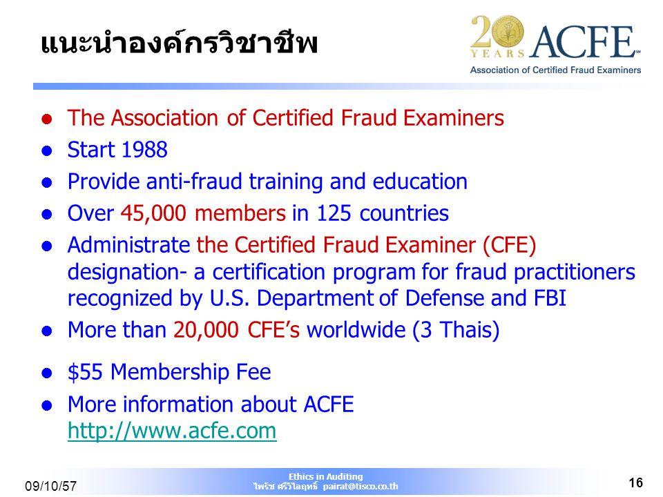 แนะนำองค์กรวิชาชีพ The Association of Certified Fraud Examiners