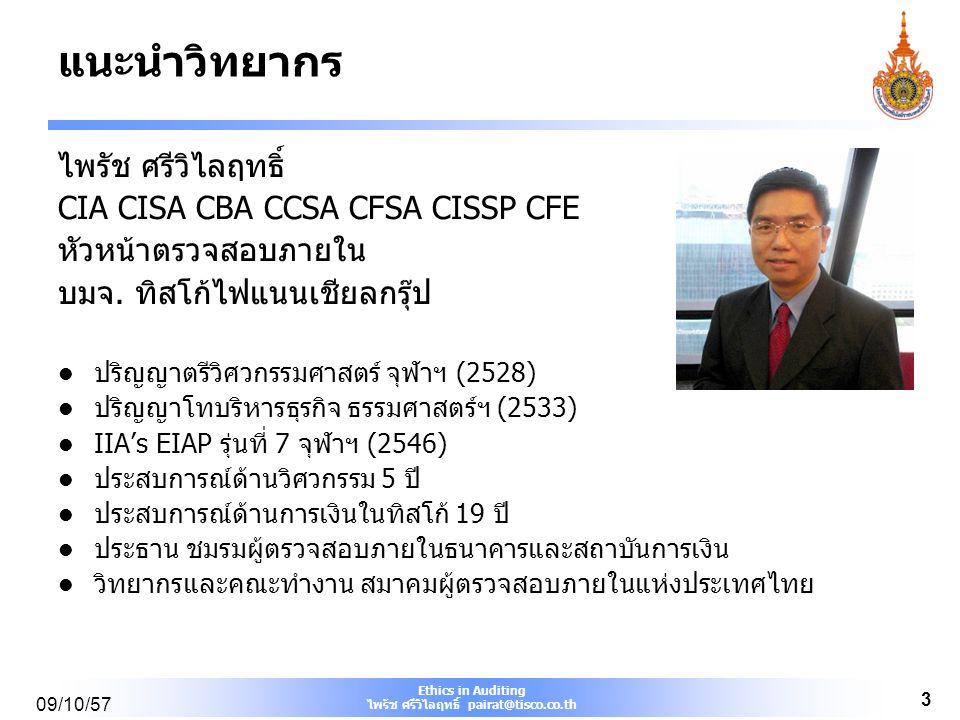 แนะนำวิทยากร ไพรัช ศรีวิไลฤทธิ์ CIA CISA CBA CCSA CFSA CISSP CFE