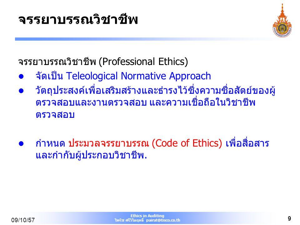 จรรยาบรรณวิชาชีพ จรรยาบรรณวิชาชีพ (Professional Ethics)