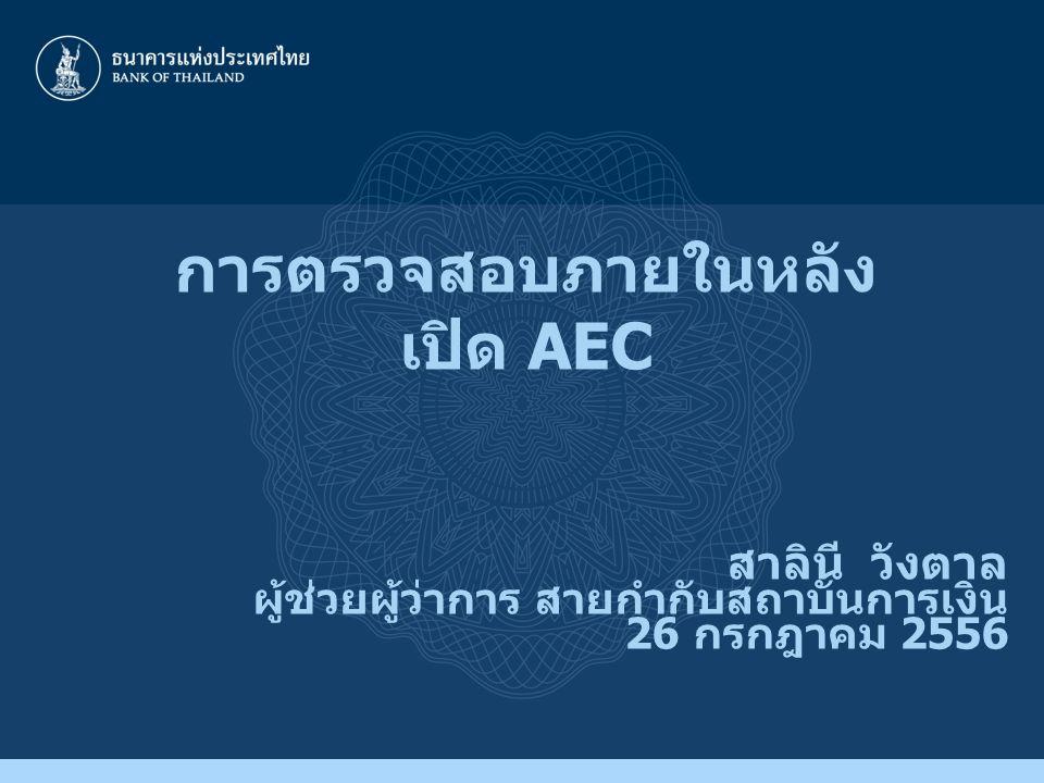 การตรวจสอบภายในหลังเปิด AEC