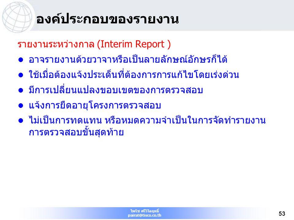 การรายงานผลการตรวจสอบ