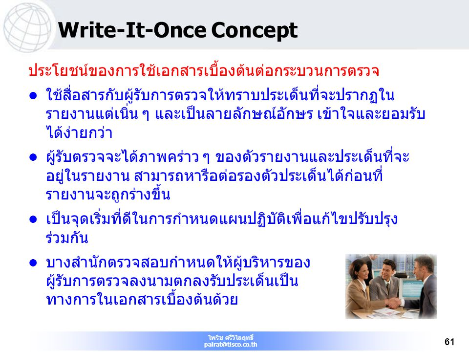 Write-It-Once Concept