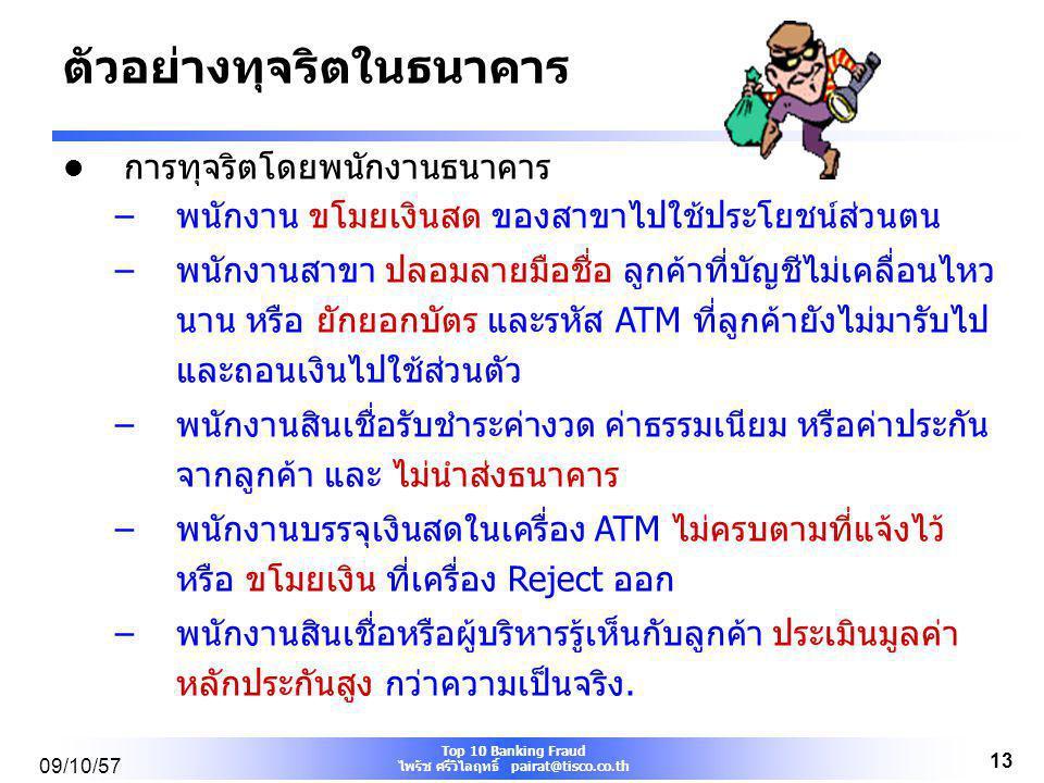 ตัวอย่างทุจริตในธนาคาร