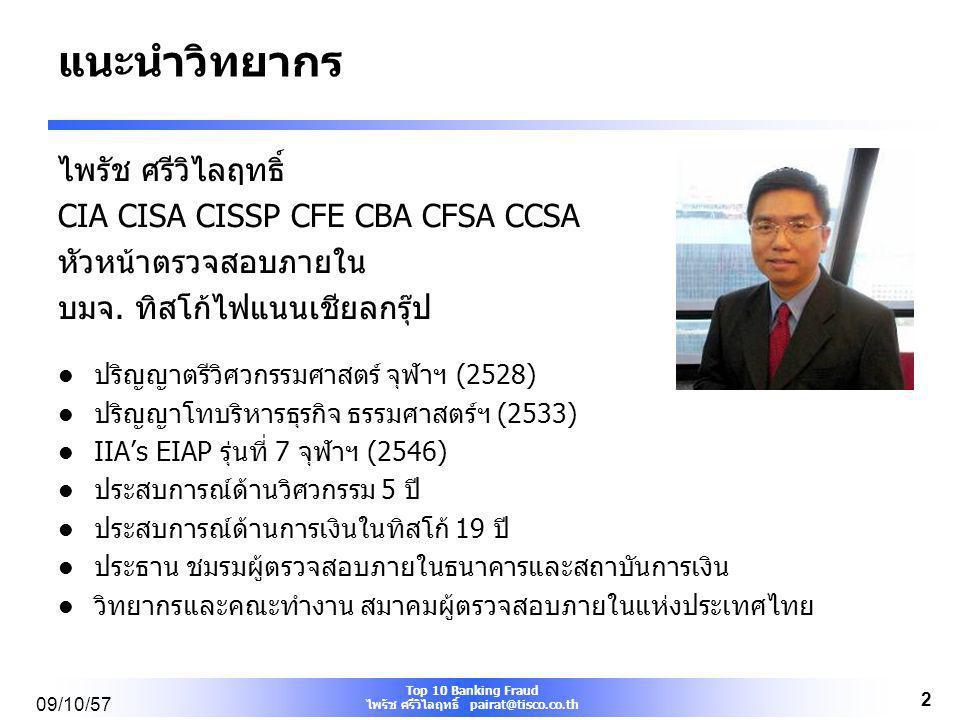 แนะนำวิทยากร ไพรัช ศรีวิไลฤทธิ์ CIA CISA CISSP CFE CBA CFSA CCSA