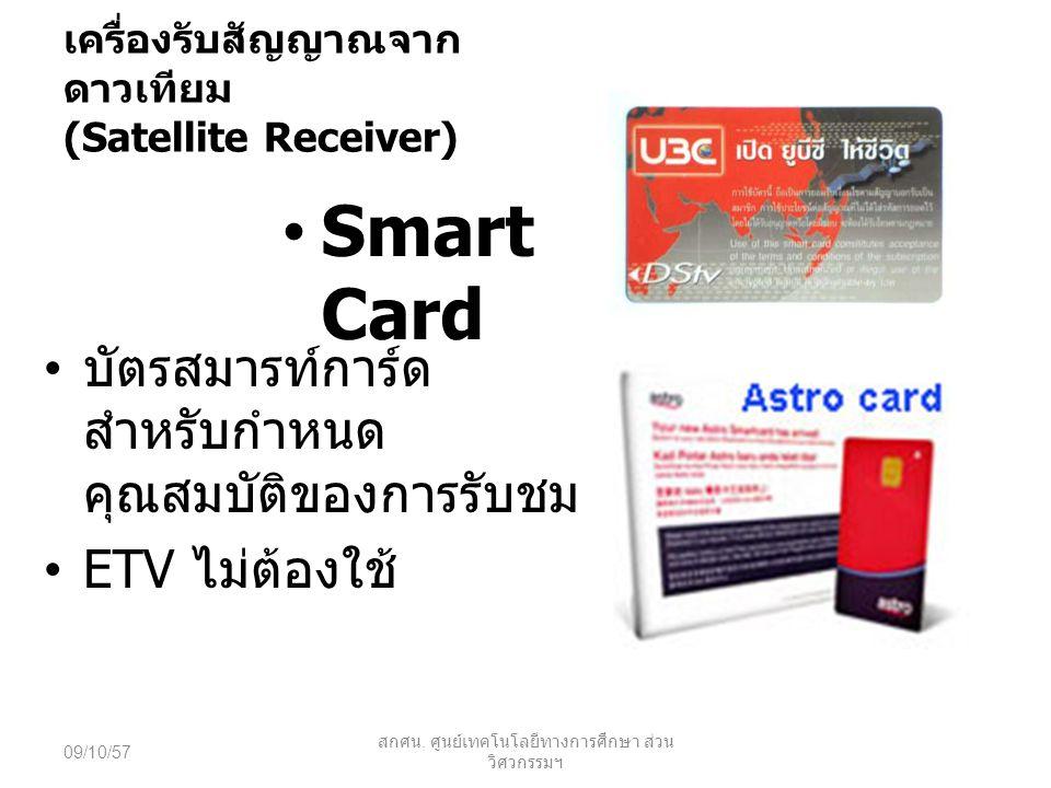 เครื่องรับสัญญาณจากดาวเทียม (Satellite Receiver)