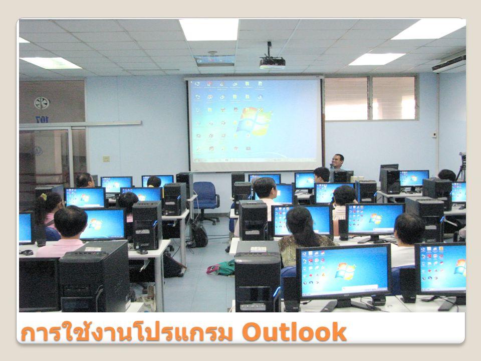 การใช้งานโปรแกรม Outlook