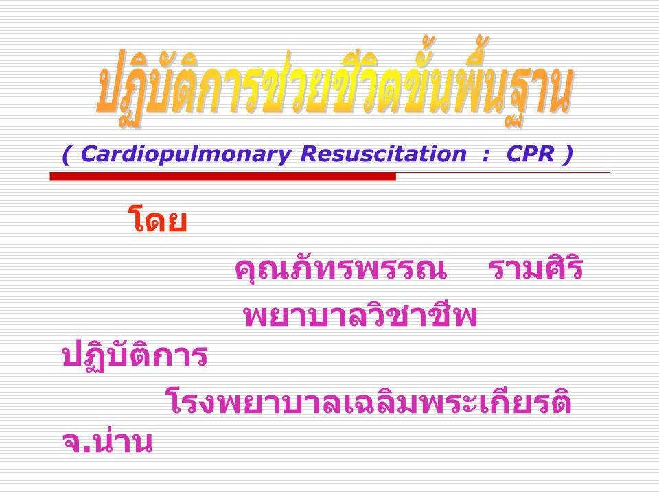 ( Cardiopulmonary Resuscitation : CPR )