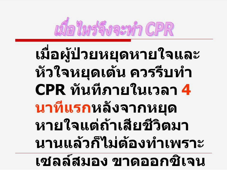 เมื่อไหร่จึงจะทำ CPR