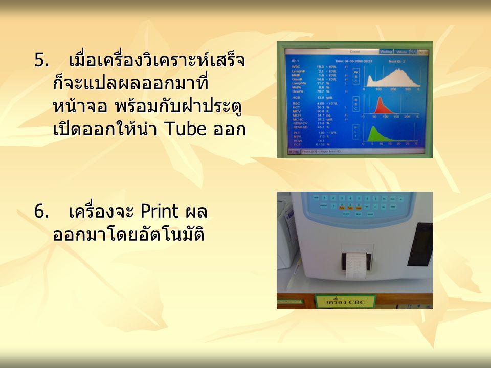 5. เมื่อเครื่องวิเคราะห์เสร็จ ก็จะแปลผลออกมาที่หน้าจอ พร้อมกับฝาประตู เปิดออกให้นำ Tube ออก