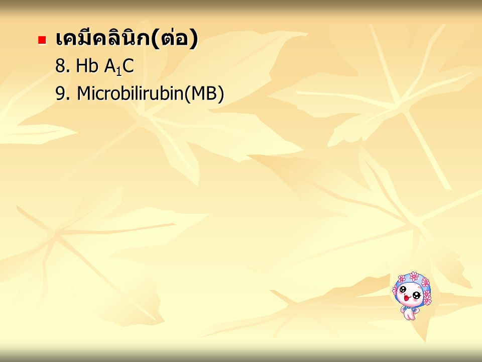 เคมีคลินิก(ต่อ) 8. Hb A1C 9. Microbilirubin(MB)