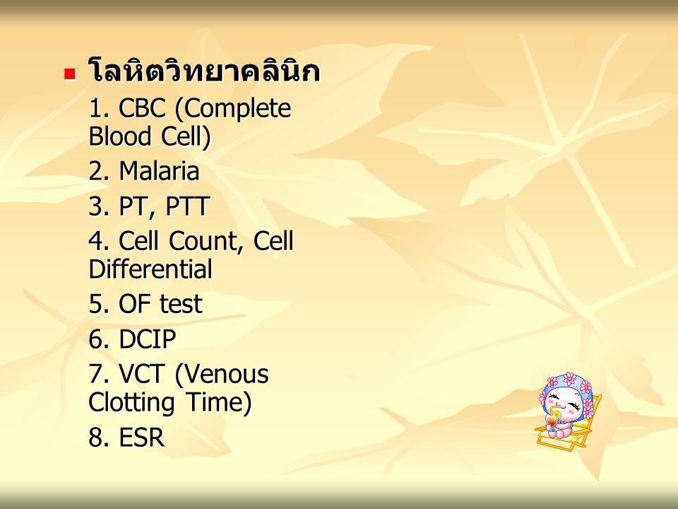 โลหิตวิทยาคลินิก 1. CBC (Complete Blood Cell) 2. Malaria 3. PT, PTT