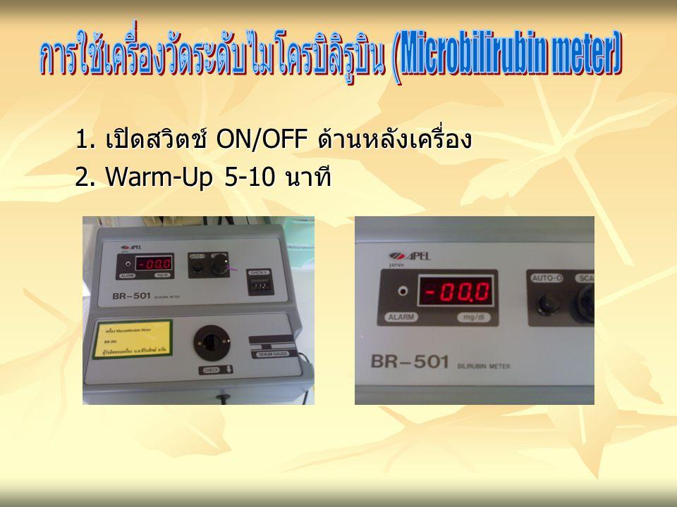 การใช้เครื่องวัดระดับไมโครบิลิรูบิน (Microbilirubin meter)