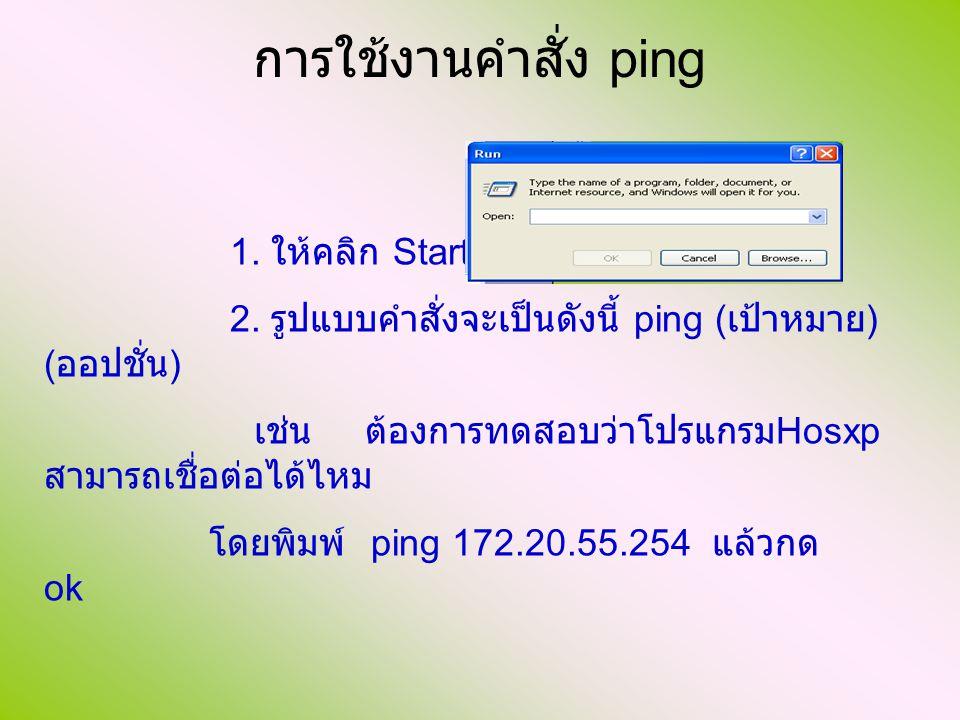 การใช้งานคำสั่ง ping 1. ให้คลิก Start -> Run..