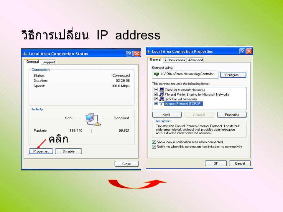 วิธีการเปลี่ยน IP address