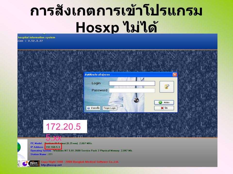 การสังเกตการเข้าโปรแกรม Hosxp ไม่ได้