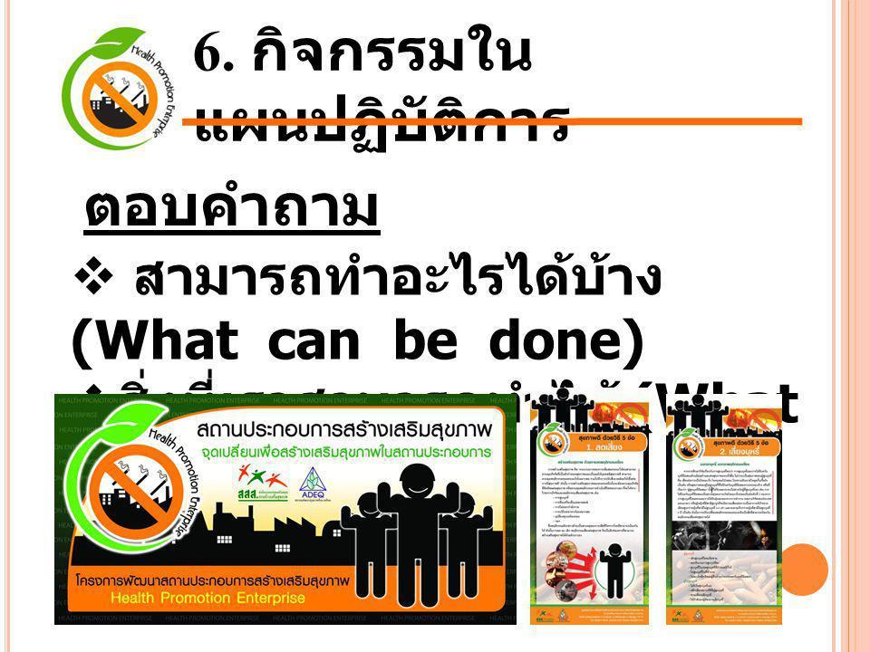 6. กิจกรรมในแผนปฏิบัติการ
