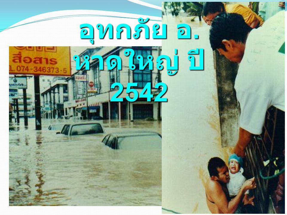 อุทกภัย อ.หาดใหญ่ ปี 2542