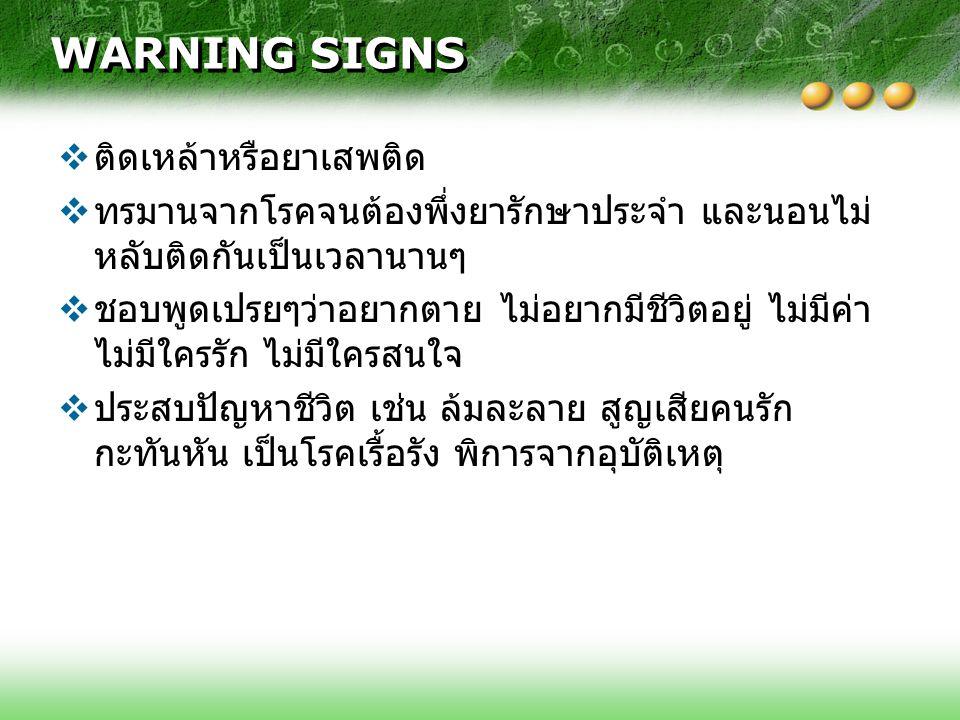 WARNING SIGNS ติดเหล้าหรือยาเสพติด