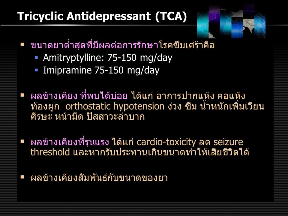 Tricyclic Antidepressant (TCA)