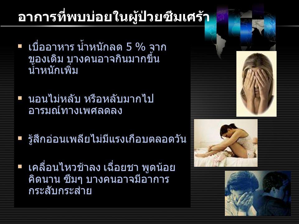 อาการที่พบบ่อยในผู้ป่วยซึมเศร้า