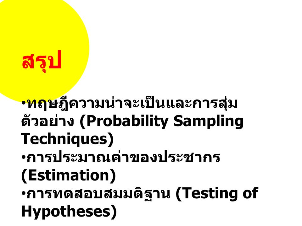 สรุป ทฤษฎีความน่าจะเป็นและการสุ่มตัวอย่าง (Probability Sampling Techniques) การประมาณค่าของประชากร (Estimation)
