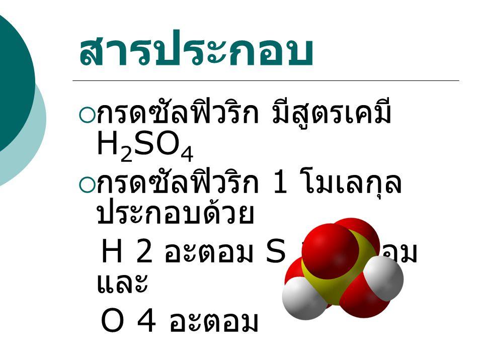สารประกอบ กรดซัลฟิวริก มีสูตรเคมี H2SO4