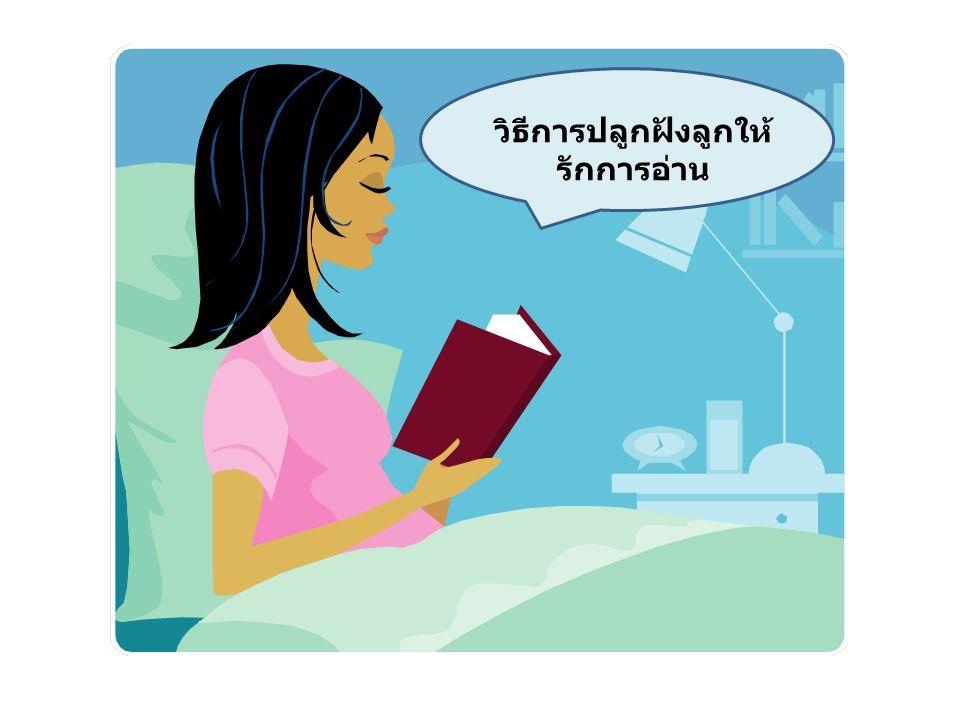 วิธีการปลูกฝังลูกให้รักการอ่าน