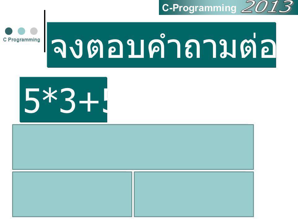 จงตอบคำถามต่อไปนี้ 5*3+5 7/12+3*2 12.3+2*2 4/2+3*2 2013 C-Programming