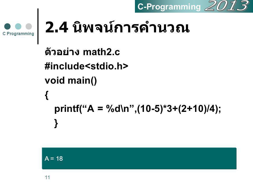 2.4 นิพจน์การคำนวณ 2013 ตัวอย่าง math2.c #include<stdio.h>