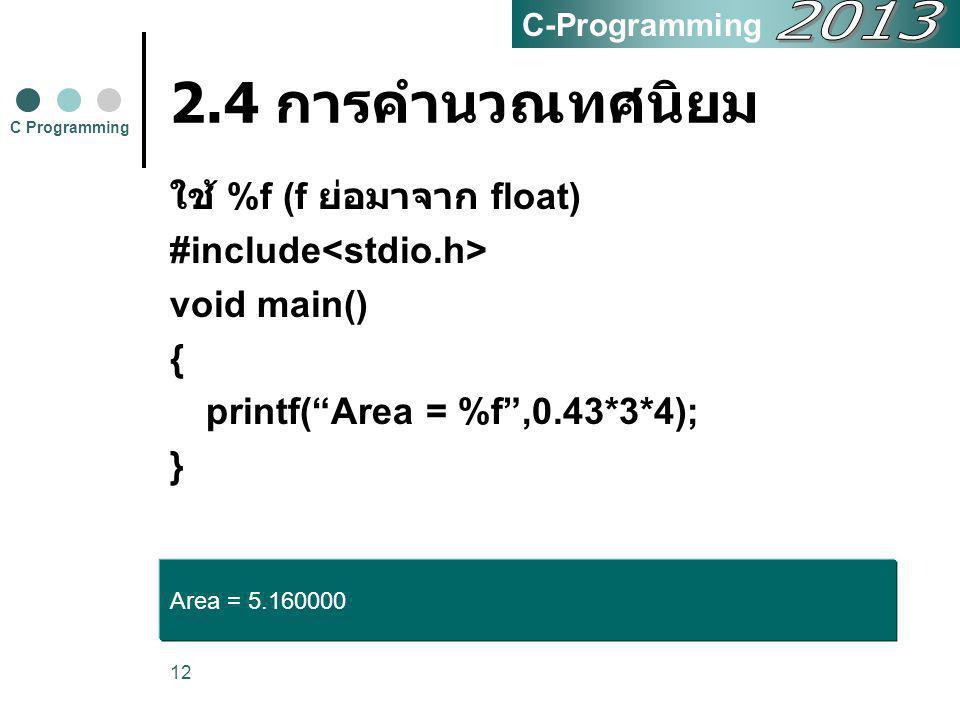 2.4 การคำนวณทศนิยม 2013 ใช้ %f (f ย่อมาจาก float)
